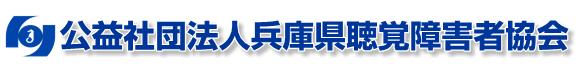 公益社団法人兵庫県聴覚障害者協会
