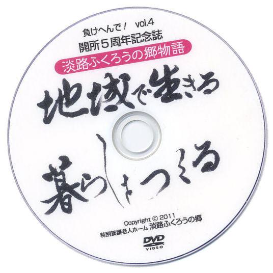 ふくろう記念誌DVD