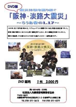 震災DVDチラシ
