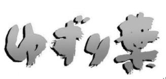 ゆずり葉ロゴ