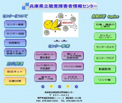 情報センターWebサイト