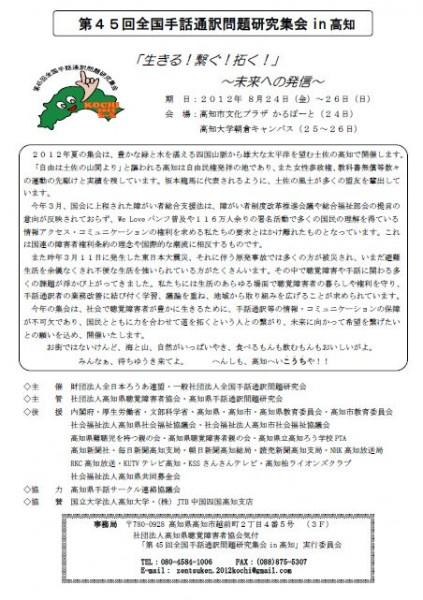全通研高知夏集会開催要項・申込書