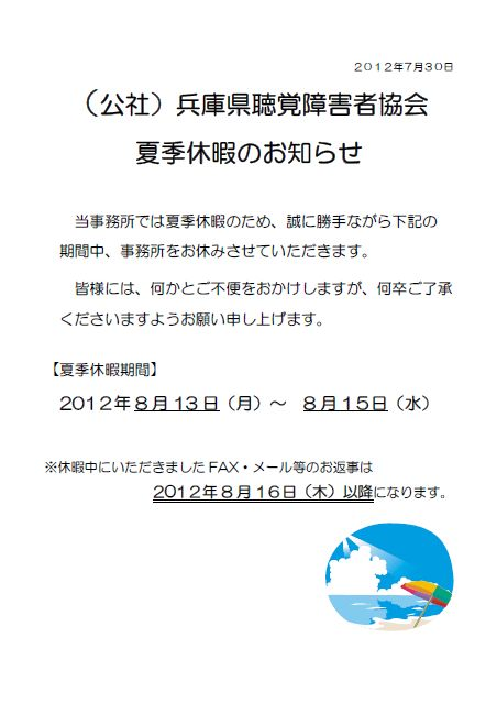 公益社団法人兵庫県聴覚障害者協会 2012夏季休暇のお知らせ