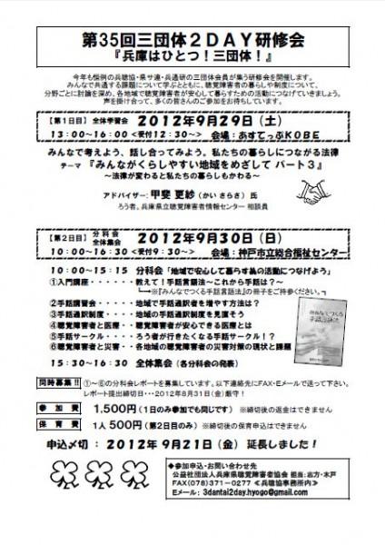 第35回三団体2DAY研修会ビラ申込書