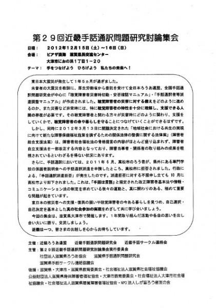 第29回近畿手話通訳問題研究討論集会