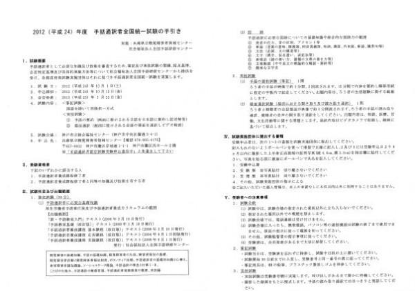 受験の手引き・申込書