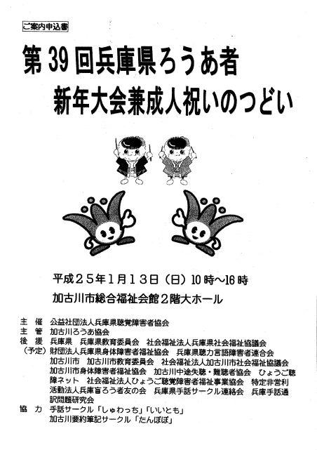 第39回兵庫県ろうあ者新年大会兼成人祝いの集い ご案内申込書