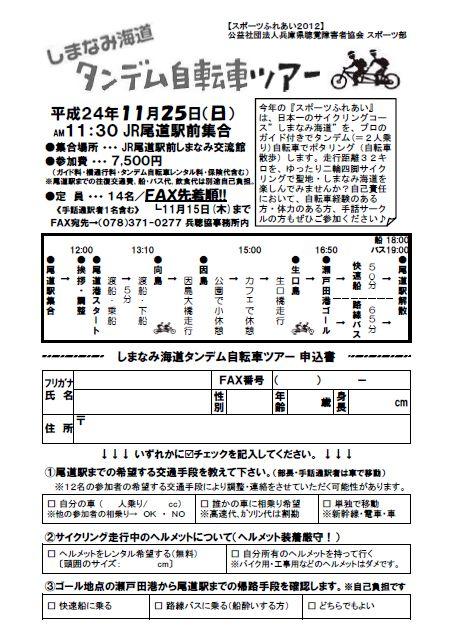 しまなみ海道タンデム自転車ツアー申込書