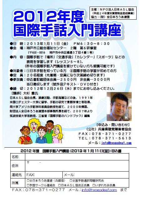 20130111国際手話入門講座申込書付き案内