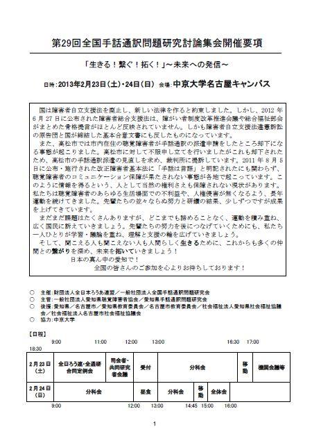 第29回全国手話通訳問題研究討論集会in愛知 開催要項