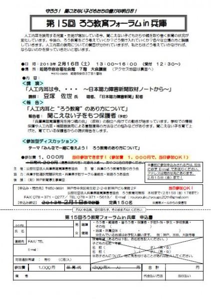 第15回ろう教育フォーラムin兵庫_案内申込書(締切延期最終)