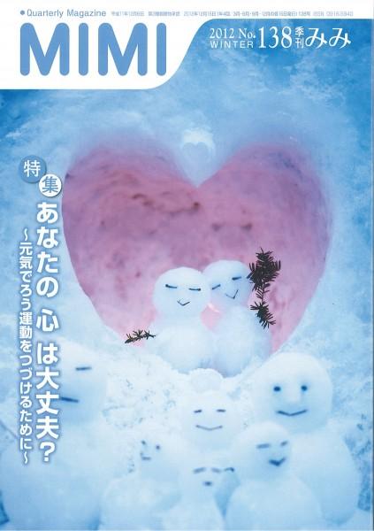 季刊みみ138号