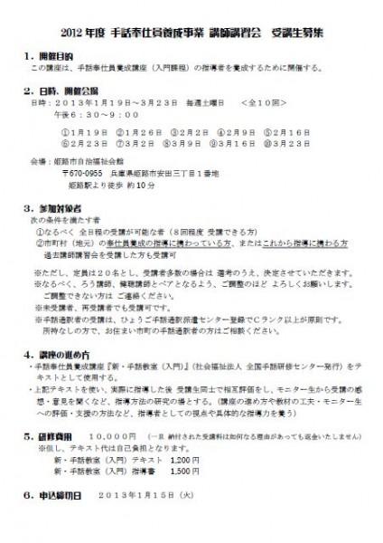2012年度手話奉仕員養成講座 姫路 講師講習会 受講生募集