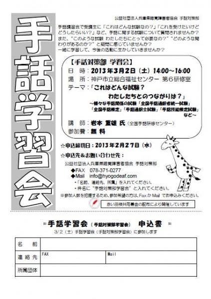 20130302手話学習会ビラ