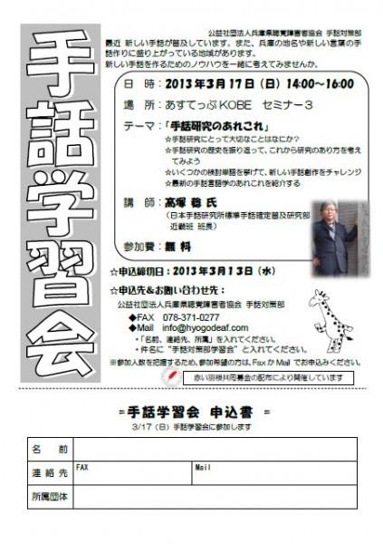 20130317手話学習会ビラ