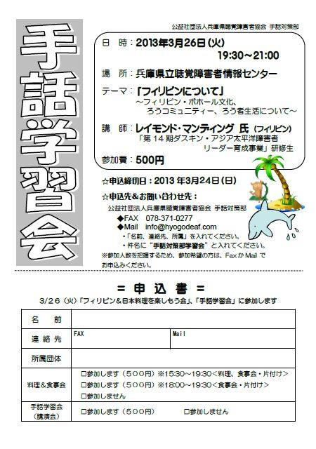 2013年2月26日手話学習会(レイモンド)案内チラシ2
