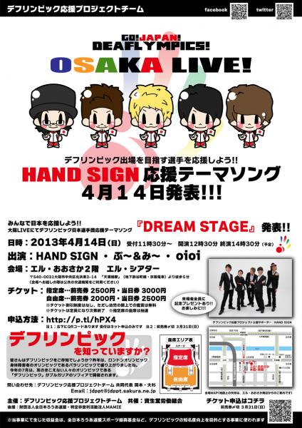 応援歌披露LIVE(大阪)ビラ