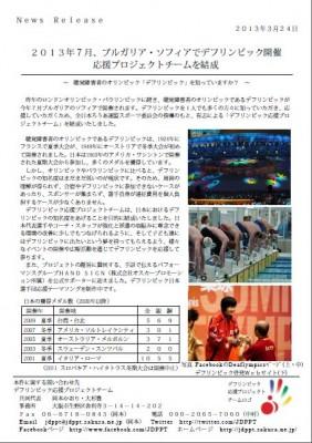 デフリンピック応援プロジェクトの結成について