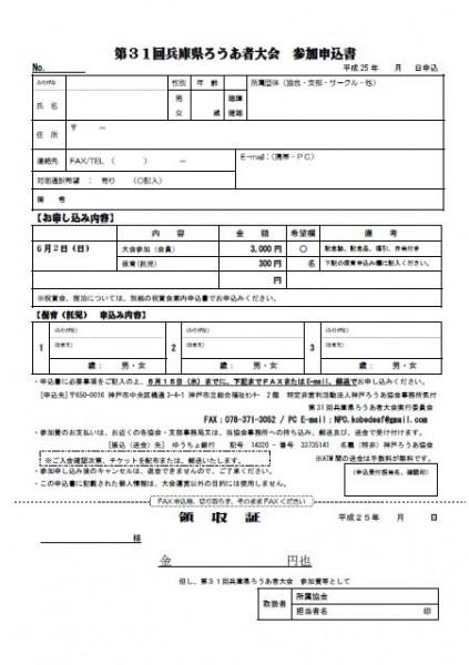 第31回兵庫県ろうあ者大会in神戸 参加申込書