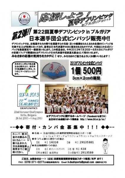 2013ソフィアピンバッジ販売_カンパ願い