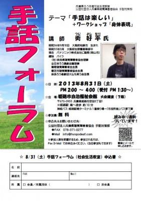 手話フォーラム(2013社会生活教室)