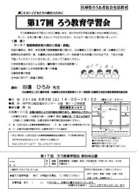 第17回ろう教育学習会案内申込書(2013.8.3)