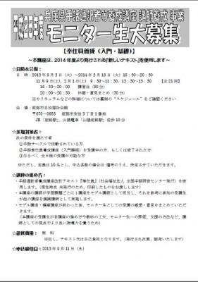 奉仕員【入門・基礎/姫路会場】モニター生募集