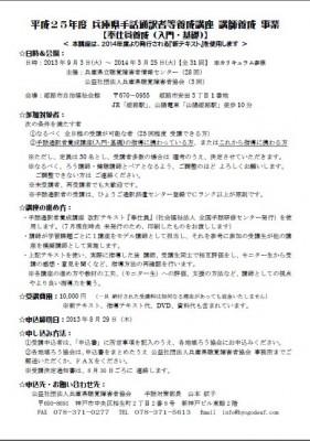 奉仕員【入門・基礎/姫路会場】受講生募集