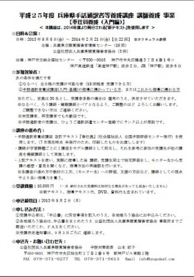 奉仕員【入門編/神戸会場】受講生募集