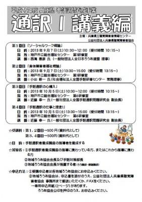 平成25年度兵庫県講師養成事業_講義編