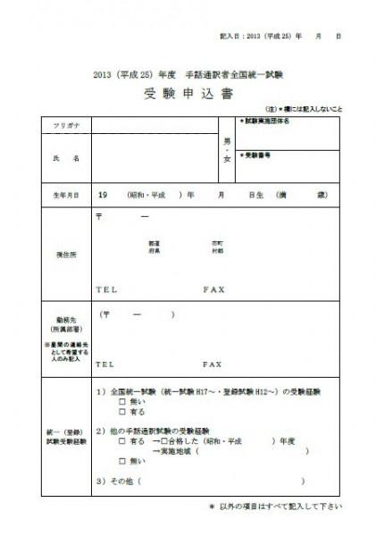 2013年度手話通訳者全国統一試験 受験申込書