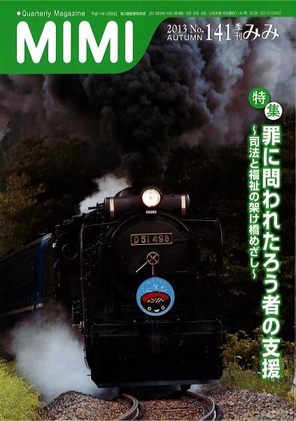 季刊みみ141号
