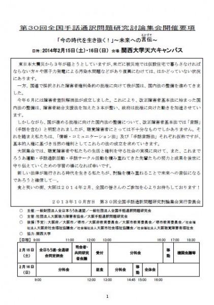 第30回全国手話通訳問題研究討論集会in大阪 開催要項