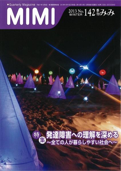 季刊みみ142号