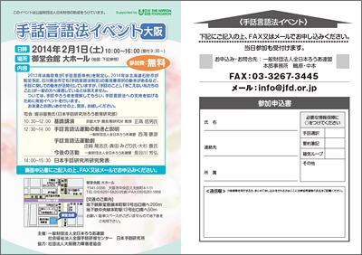 手話言語法イベントin大阪 チラシ&申込書