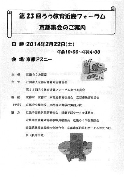 第23回ろう教育近畿フォーラム京都集会案内