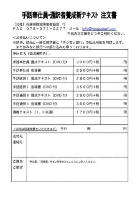 書籍注文書(新テキスト用)