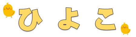 ひよこ(ロゴ)